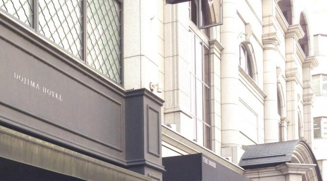 大阪のデザイナーズホテル、堂島ホテルのメインダイニングで一息