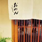 蒸し暑い京都、ランチは喉ごしのいい おうどんを