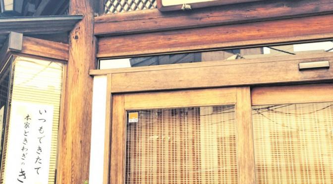 熱海の老舗和菓子屋、ときわぎで名物のきび餅をお土産に