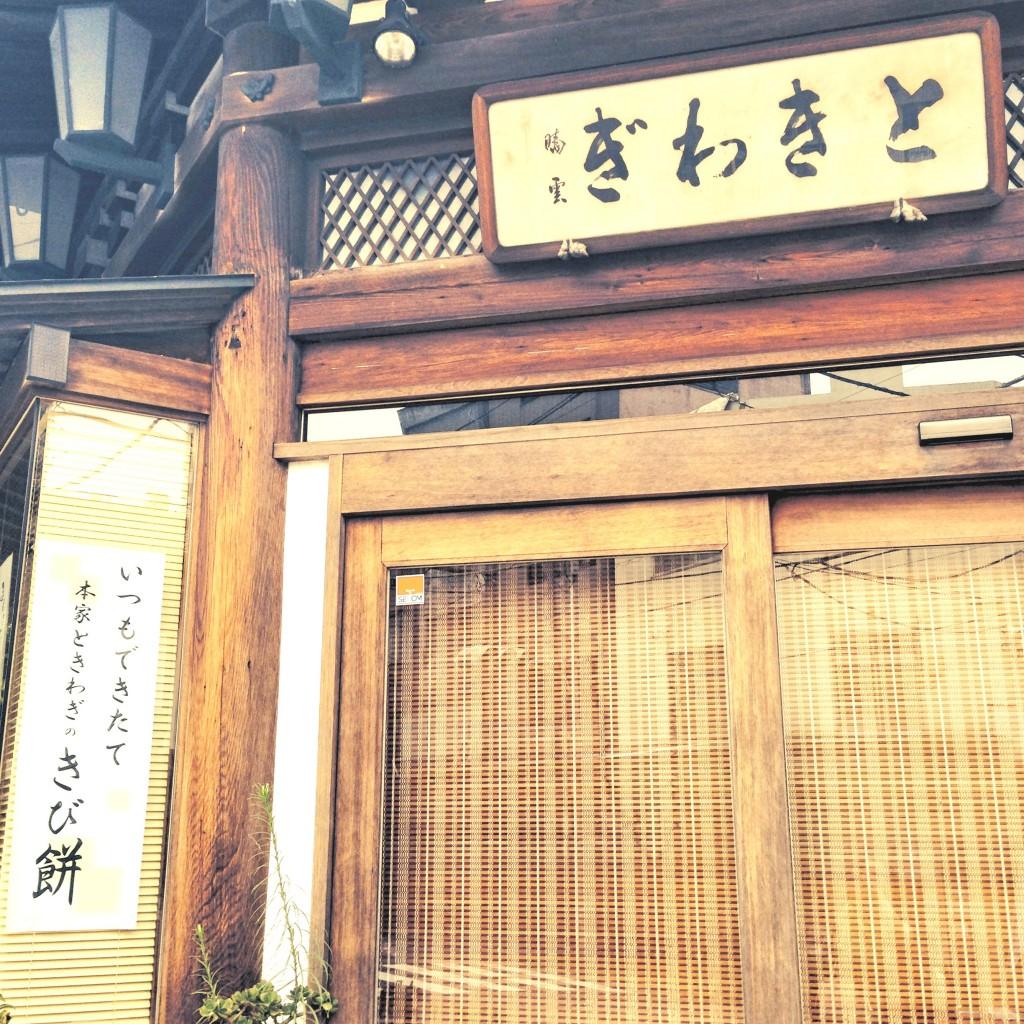 tokiwagi2