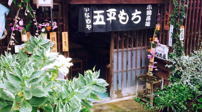 馬籠で五平餅専門店「かなめ屋」のアツアツ五平餅を食べ歩き