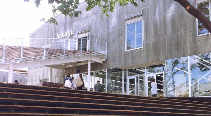 神楽坂にオープンした「衣食住+知」のライフスタイルショップ「la kagu」へ
