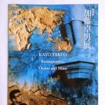 多治見の美濃焼ミュージアムで加藤卓男の色鮮やかな美しい作品に出会う