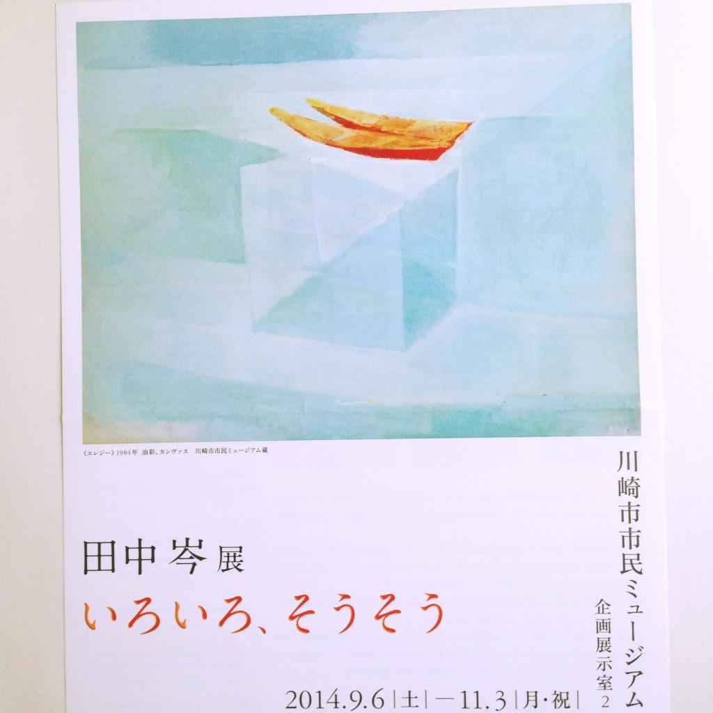 tanakatakashi1