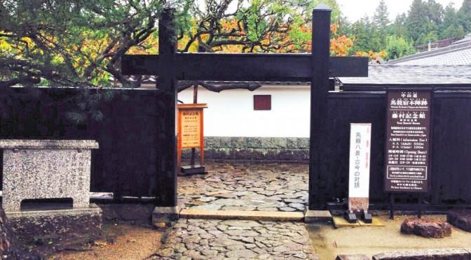 文豪 島崎藤村の出生地 馬籠、静かで品のよい「藤村記念館」へ