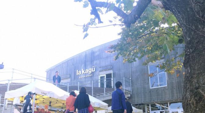 週末は神楽坂「la kagu」でのんびりモーニングタイム