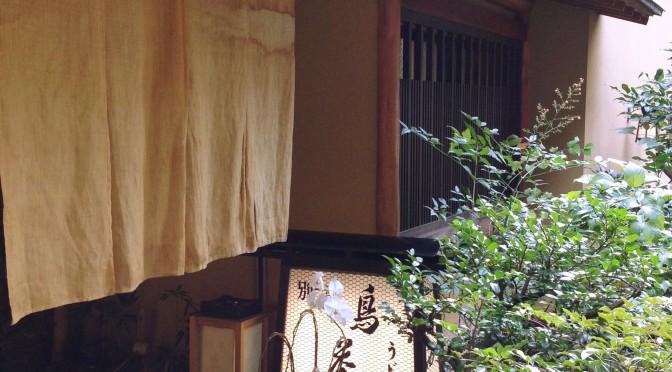神楽坂「鳥茶屋 別邸」の名物うどんすきでほっこり温まりたい