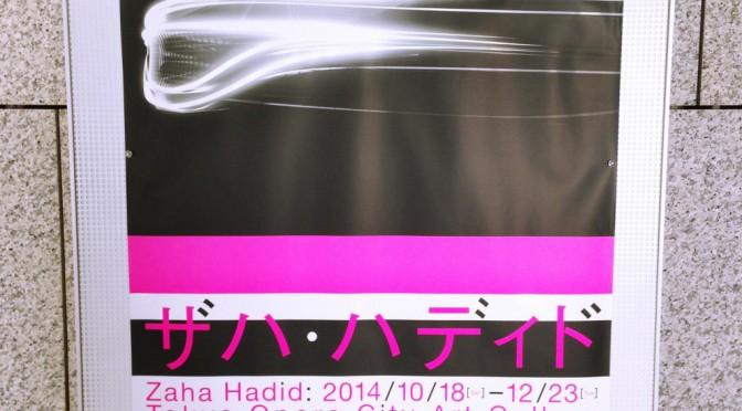 前衛的建築家「ザハ・ハディド」展を見に東京オペラシティへ