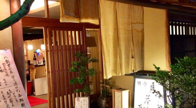 肌寒い季節、神楽坂の鳥茶屋で温まりたい