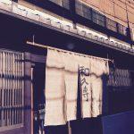 京都の夏、和久傳で冷たいティータイム