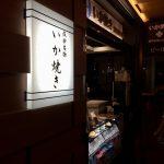 大阪の梅田駅、百貨店の地下でひとりイートイン
